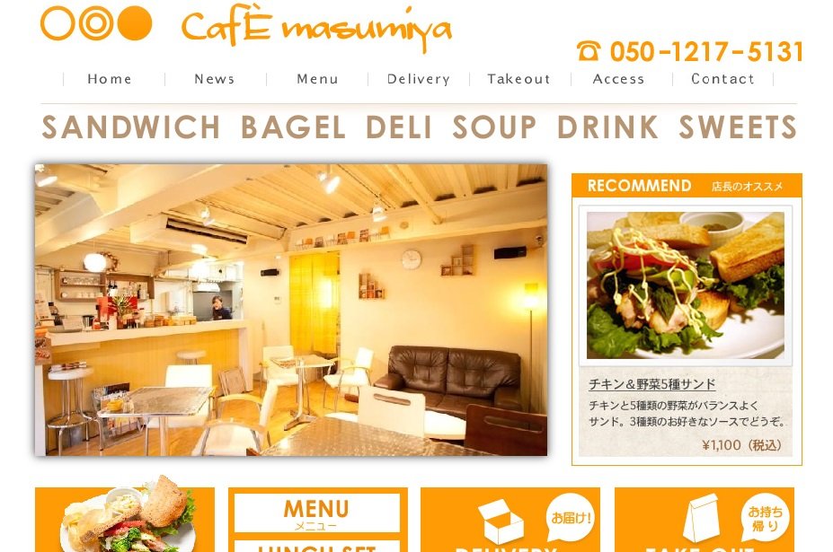Cafe masumiya